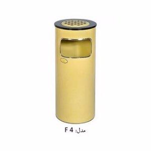 سطل زباله جای سیگاریF 4